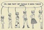 Заметки о женской логике. Часть 1